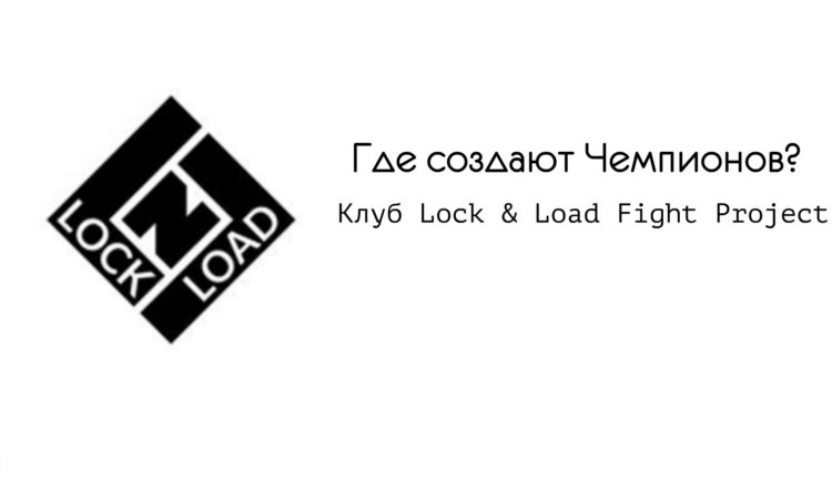 Lock & Load Fight Project